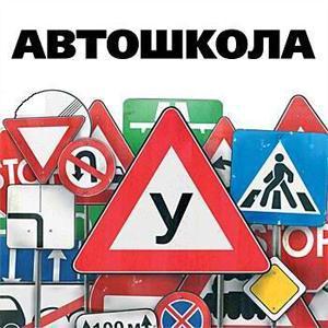 Автошколы Каратобе