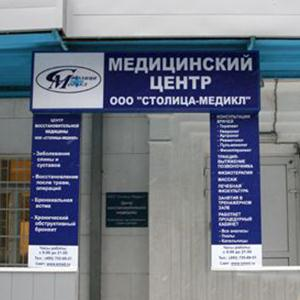 Медицинские центры Каратобе