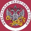 Налоговые инспекции, службы в Каратобе