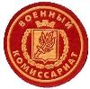 Военкоматы, комиссариаты в Каратобе